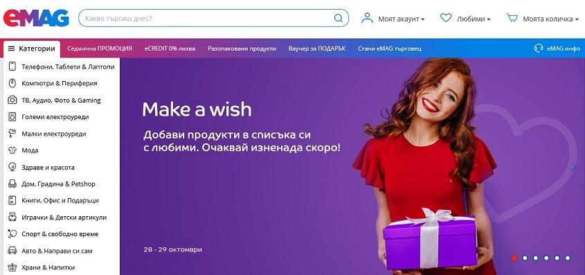 евтини сигурни онлайн магазини в България с ниски цени Emag