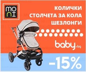 намаление на детски стоки