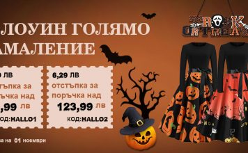 Промоции на дрехи и костюми за Хелоуин