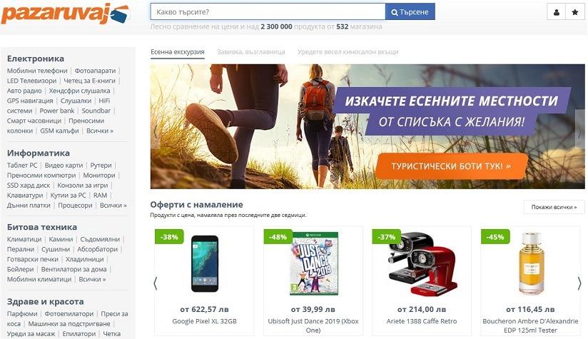 сигурни онлайн магазини в България - сравнение на цени