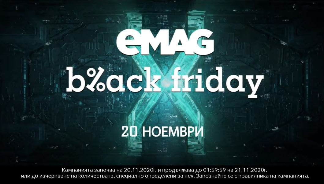 Кога е черния петък в Emag.bg