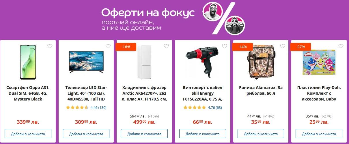 Оферти на фокус от Emag.bg - най-добрите цени за избрани артикули