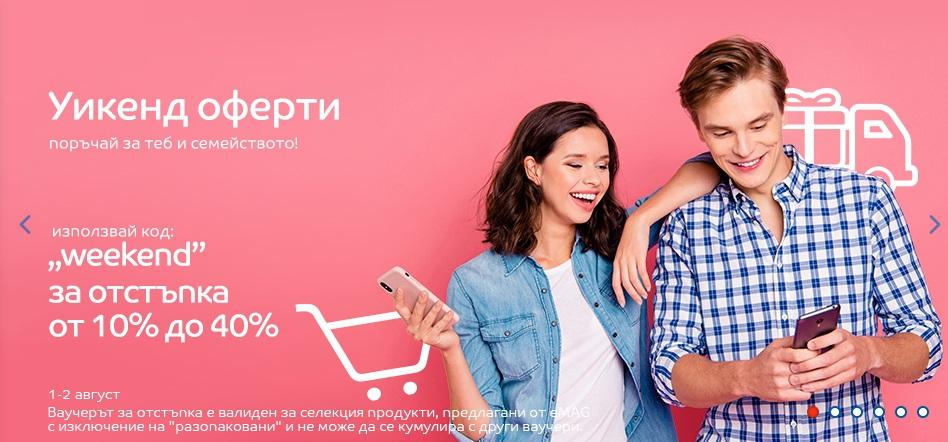 Уикенд оферти от Емаг.бг - от 10% до 40% на избрани стоки само през събота и неделя