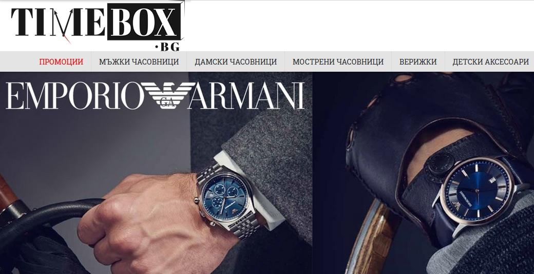 най-добрият онлайн магазин за часовници